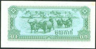 1979 Cambodia 0.1 Banknote