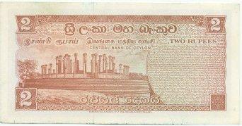Sri Lanka 2 Rupee Banknote 1974