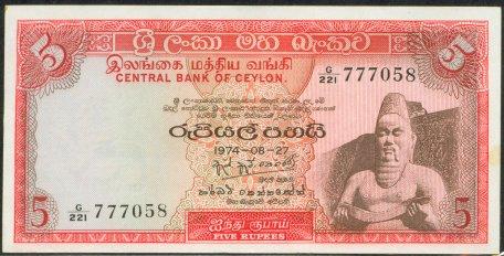 Sri Lanka 5 Rupee Banknote 1974