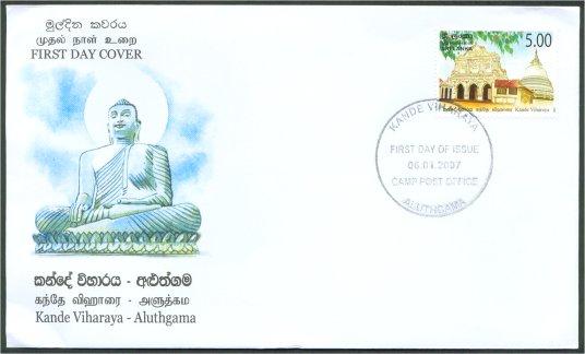 Kande Viharaya - Aluthgama - Ceylon & Sri Lanka - First Day Covers (FDCs) - 2006, 2007